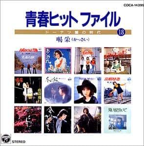 青春ヒットファイル~ドーナツ盤(18)