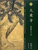 至宝 大乗寺―円山応挙とその一門