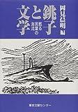 銚子と文学