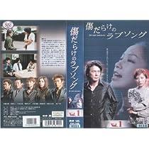 傷だらけのラブソング vol.1 [VHS]