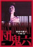 団鬼六・肉体の賭け[DVD]