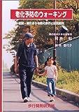 老化予防のウォーキング -転倒・寝たきりを防ぐ歩行と日常動作-