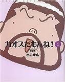 カオスだもんね!(1) 始動編  Eye‐com books