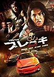 ブレーキ[DVD]