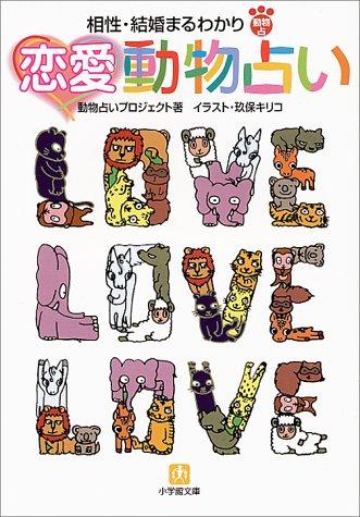恋愛動物占い―相性・結婚まるわかり (小学館文庫)