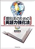 理科系のための英語力強化法