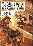 勤勉の哲学—日本人を動かす原理 (PHP文庫 ヤ 2-1)