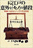 お江戸の意外な「モノ」の値段―物価から見える江戸っ子の生活模様 (PHP文庫)