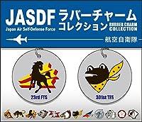 JRC-5 航空自衛隊 ラバーチャームコレクション 【新田原基地】