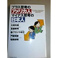プラス思考のアメリカ人 マイナス思考の日本人