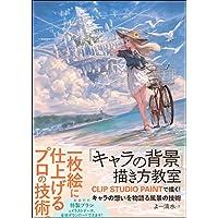 「キャラの背景」描き方教室 CLIP STUDIO PAINTで描く! キャラの想いを物語る風景の技術 (Entertainment&IDEA)