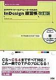 DTPデザイナー&オペレーターのためのInDesign練習帳―サンプルを使ってマスターできる!CS4、CS3、CS2、CS対応
