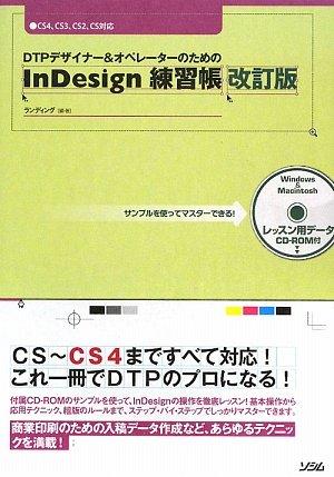 DTPデザイナー&オペレーターのためのInDesign練習帳―サンプルを使ってマスターできる!CS4、CS3、CS2、CS対応の詳細を見る