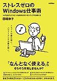 ストレスゼロのWindows仕事術 〜ムダをなくしてスピード&効率がガンガンアップする使い方
