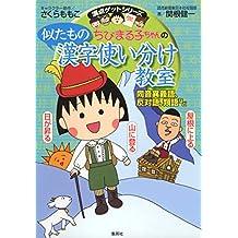 満点ゲットシリーズ ちびまる子ちゃんの似たもの漢字使い分け教室 (集英社児童書)