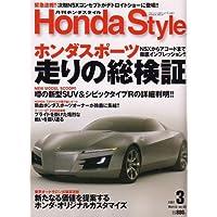 Honda Style (ホンダ スタイル) 2007年 03月号 [雑誌]