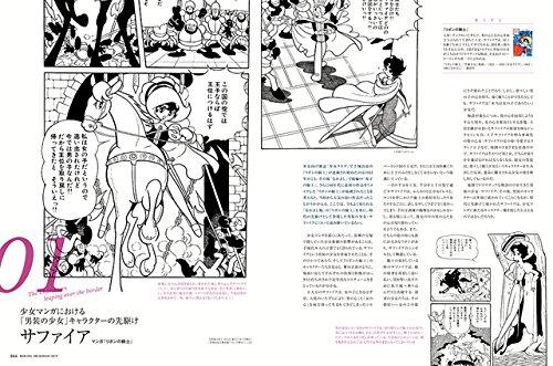 月刊MdN 2017年8月号(特集:男装憧憬―境界を超越するキャラクターのデザイン)