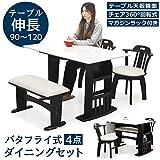 ダイニングテーブルセット 4人掛け 4点 折りたたみ 鏡面仕上 ホワイト天板 伸縮タイプ ラック付 ベンチ付