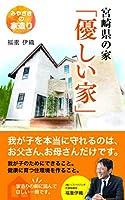 宮崎県の家 「優しい家」