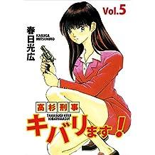 高杉刑事キバリます! Vol.5