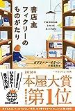 書店主フィクリーのものがたり (ハヤカワepi文庫) 画像