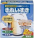 全自動洗濯機用 洗濯槽クリーナー きれいずき 300g×2袋