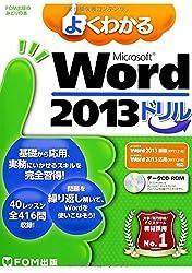よくわかるMicrosoft Word 2013ドリル (FOM出版のみどりの本)