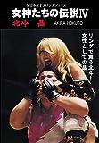 女神たちの伝説IV 北斗晶 [DVD]