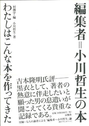 編集者=小川哲生の本 わたしはこんな本を作ってきたの詳細を見る