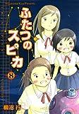 ふたつのスピカ 8 (コミックフラッパー)
