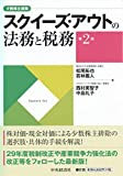 スクイーズ・アウトの法務と税務(第2版)