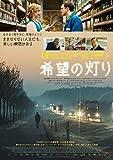 希望の灯り [DVD]