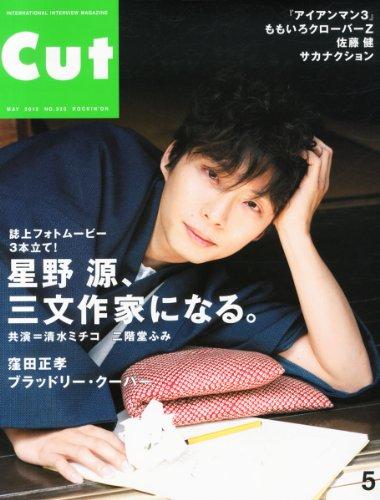 Cut (カット) 2013年 05月号 [雑誌]の詳細を見る