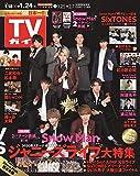 週刊TVガイド(関西版) 2020年 1/24 号 [雑誌] 画像