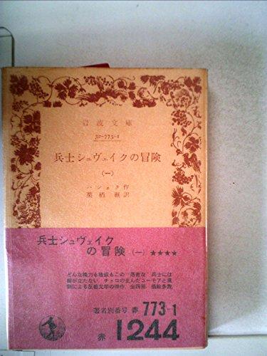 兵士シュヴェイクの冒険〈1〉 (1972年) (岩波文庫)の詳細を見る