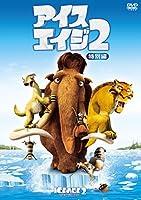 アイス・エイジ2(特別編) [DVD]