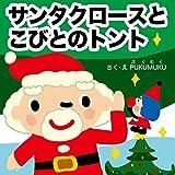 サンタクロースとこびとのトント (プクムク絵本文庫)