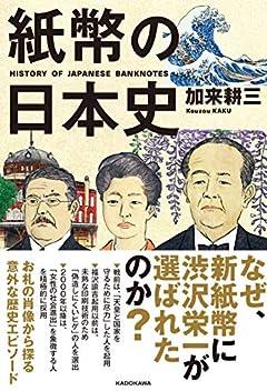 紙幣の日本史