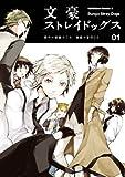文豪ストレイドッグス(1) (角川コミックス・エース)