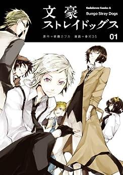 [春河35]の文豪ストレイドッグス(1) (角川コミックス・エース)