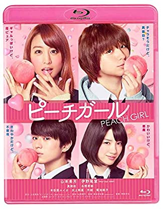 【Amazon.co.jp限定】ピーチガール(オリジナルスマホリング付) [Blu-ray]