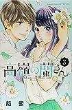 高嶺の蘭さん(3) (講談社コミックス別冊フレンド)