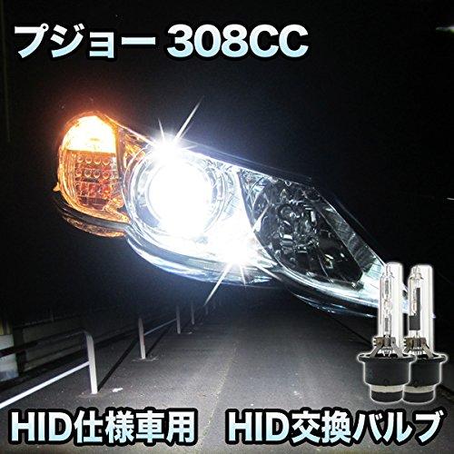 プジョー 308CC対応 HID仕様車用 純正交換HIDバルブ セット