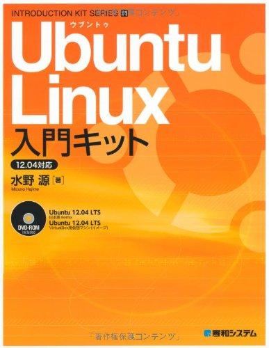 UbuntuLinux入門キット12.04対応 (INTRODUCTION KIT SERIES)の詳細を見る