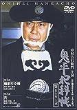 鬼平犯科帳 第8シリーズ《第2、3話収録》 [DVD]