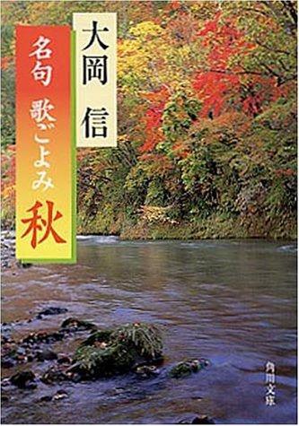 名句 歌ごよみ「秋」 (角川文庫)の詳細を見る