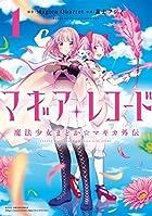 マギアレコード 魔法少女まどか☆マギカ外伝 第01巻