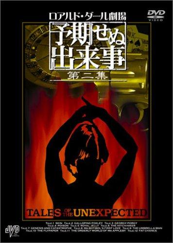 予期せぬ出来事 第二集 BOX [DVD]