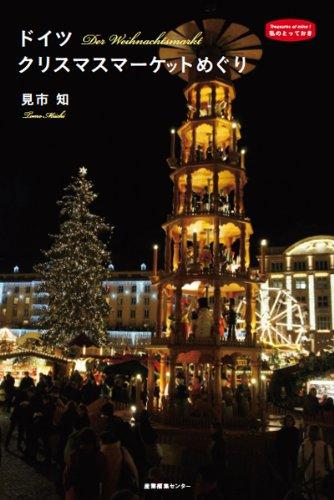 ドイツ クリスマスマーケットめぐり (私のとっておき)の詳細を見る