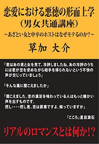 恋愛における悪徳の形而上学(男女共通講座)...